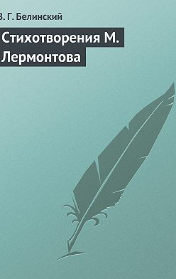 Виссарион Белинский - Стихотворения М. Лермонтова