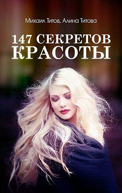 Михаил Титов - 147секретов красоты