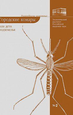 Елена Виноградова - Городские комары, или «Дети подземелья»
