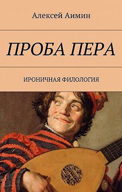 Алексей Аимин - Проба пера. Ироничная филология