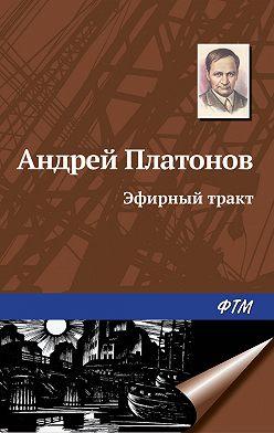 Андрей Платонов - Эфирный тракт