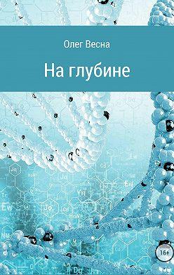 Олег Весна - На глубине