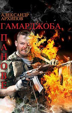 Александр Архипов - Гамарджоба, панове!