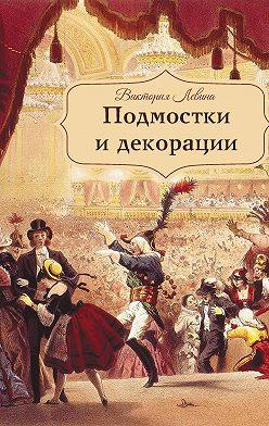 Виктория Левина - Подмостки и декорации