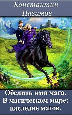 Константин Назимов - В магическом мире: наследие магов