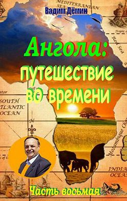 Вадим Дёмин - Ангола: Путешествие во времени. Часть восьмая