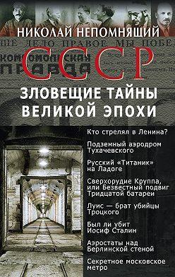Николай Непомнящий - СССР. Зловещие тайны великой эпохи