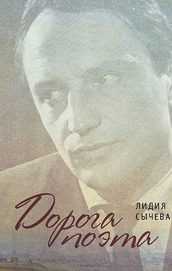 Лидия Сычева - Дорога поэта. Книга о жизни и творчестве
