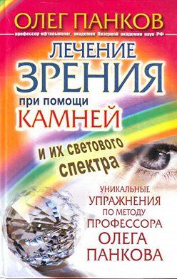Олег Панков - Лечение зрения при помощи камней и их светового спектра. Уникальные упражнения по методу профессора Олега Панкова
