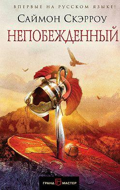 Саймон Скэрроу - Непобежденный