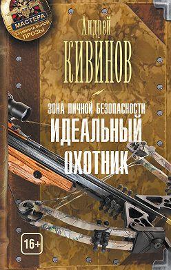 Андрей Кивинов - Зона личной безопасности. Идеальный охотник