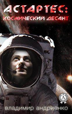 Владимир Андриенко - Астартес: космический десант