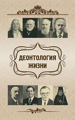 Ольга Киселева - Деонтология жизни