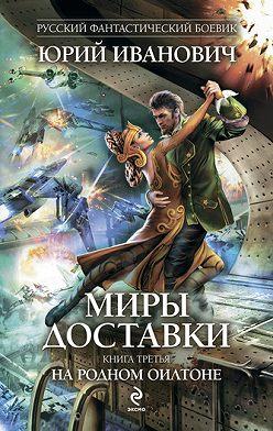 Юрий Иванович - На родном Оилтоне