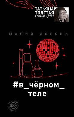 Мария Долонь - #в_чёрном_теле
