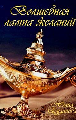 Юлия Буданова - Волшебная Лампа Желаний