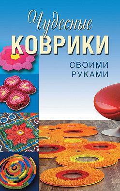 Татьяна Плотникова - Чудесные коврики своими руками
