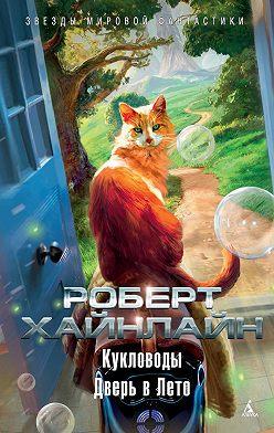 Роберт Хайнлайн - Кукловоды. Дверь в Лето (сборник)