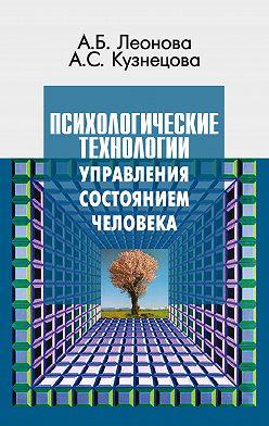Анна Леонова - Психологические технологии управления состоянием человека