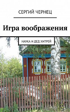 Сергий Чернец - Игра воображения. Наука идед Хитрей