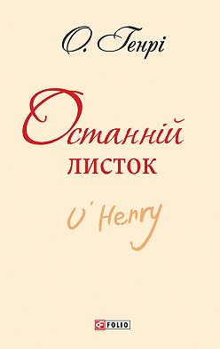 О. Генри - Останній листок (збірник)