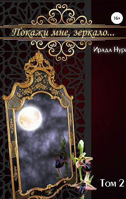 Ирада Нури - Покажи мне, зеркало… Том 2