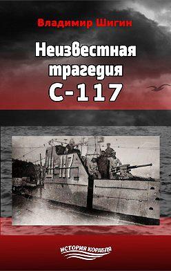 Владимир Шигин - Неизвестная трагедия С-117