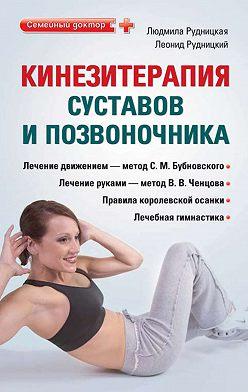 Людмила Рудницкая - Кинезитерапия суставов и позвоночника