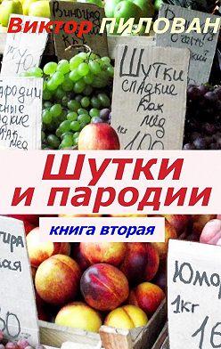 Виктор Пилован - Шутки ипародии. книга вторая