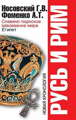 Глеб Носовский - Славяно-тюркское завоевание мира. Египет