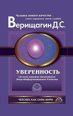 Дмитрий Верищагин - Уверенность