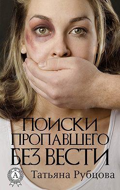 Татьяна Рубцова - Поиски пропавшего без вести