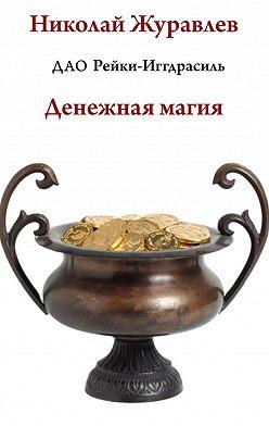 Николай Журавлев - Дао Рейки-Иггдрасиль. Блок «Денежная магия»