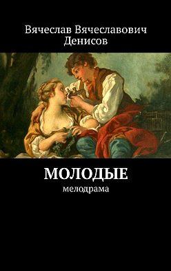 Вячеслав Денисов - Молодые. Мелодрама