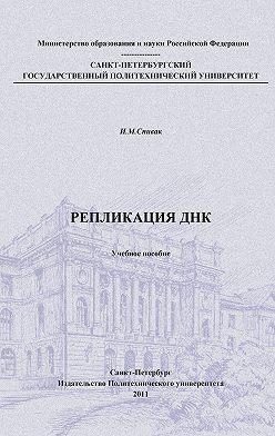 Ирина Спивак - Репликация ДНК: учебное пособие