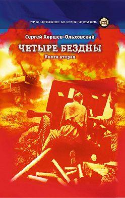 Сергей Хоршев-Ольховский - Четыре бездны. Книга 2