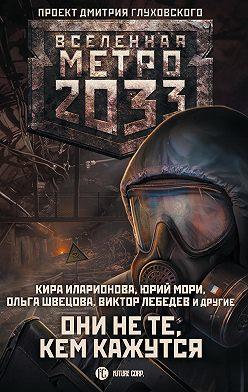 Анна Калинкина - Метро 2033: Они не те, кем кажутся