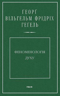 Георг Гегель - Феноменологія духу