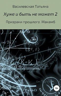 Татьяна Василевская - Хуже и быть не может 2