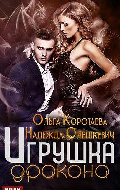 Ольга Коротаева - Игрушка дракона