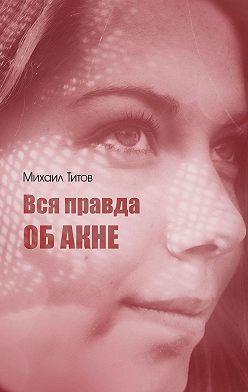 Михаил Титов - Вся правда обакне