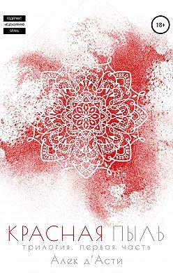 Алек д'Асти - Красная пыль