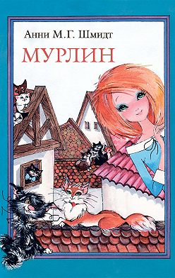 Анни Шмидт - Мурлин