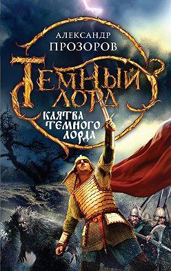 Александр Прозоров - Клятва Темного Лорда