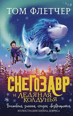 Том Флетчер - Снегозавр и Ледяная Колдунья