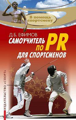 Д. Ефимов - Самоучитель по PR для спортсменов
