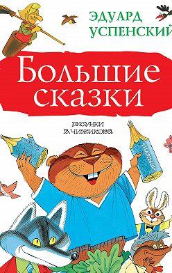 Эдуард Успенский - Большие сказки (сборник)