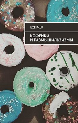 Ilze Falb - Кофейки и размышильзизмы