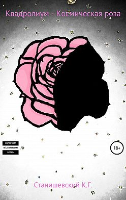 Кирилл Станишевский - Квадролиум – Космическая роза