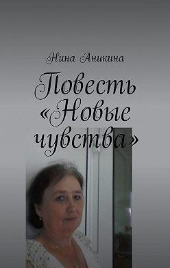 Нина Аникина - Повесть «Новые чувства». И немного стихов